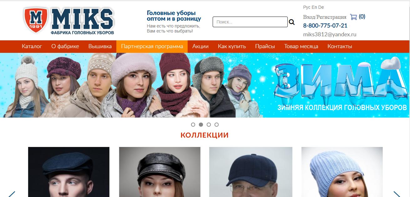 Фабркика MIKS – кепки шапки, бейсболки, зимние мужские и женские шапки оптом от производителя.